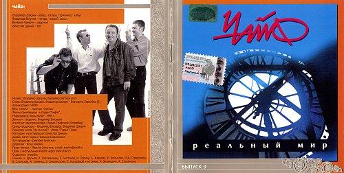 Чайф - Реальный Мир 1996 (Багет издание Мистерия Звука, MZ 112-2, 2003)
