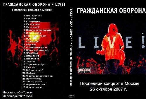 Гражданская оборона - Последний концерт в Москве (2007)