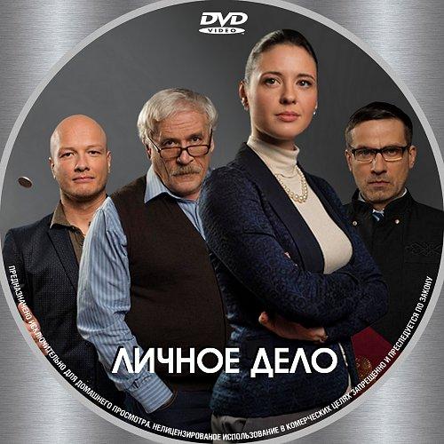 Личное дело (2014)