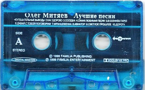 Митяев Олег - Лучшие Песни (1999)