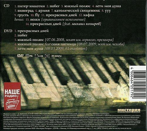 Ночные снайперы -  Армия (2009)