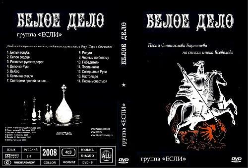 Если - Белое дело (2008)
