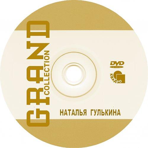 Гулькина Наталья - Grand Collection (2015)