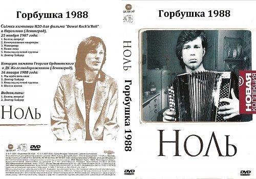 Ноль - Горбушка (1988)