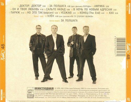 Чайф - 48 (2003)