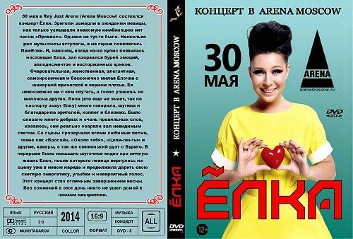 "Ёлка - Концерт в Arena ""Moscow"" (2014)"