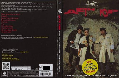 ЧайФ - Дети гор (1993)