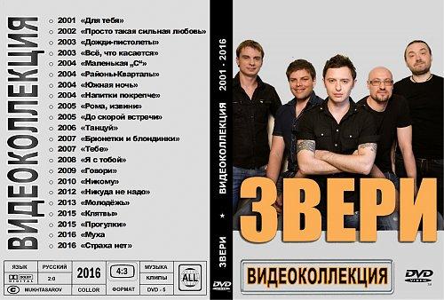 Звери - Видеоколлекция (2016)
