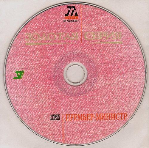 Премьер-Министр - Золотая серия (2004)