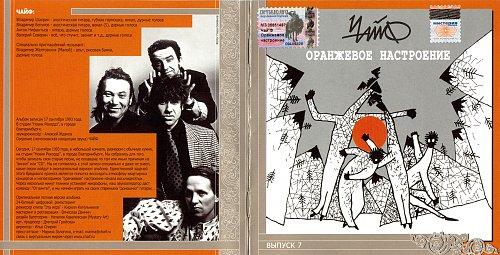 ЧайФ - Оранжевое настроение - I (1994)