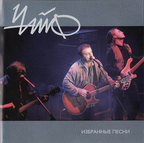 Чайф - Избранные песни (2001)
