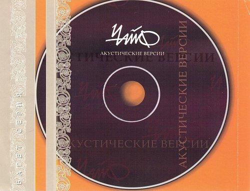 Чайф - Акустические версии (1997)
