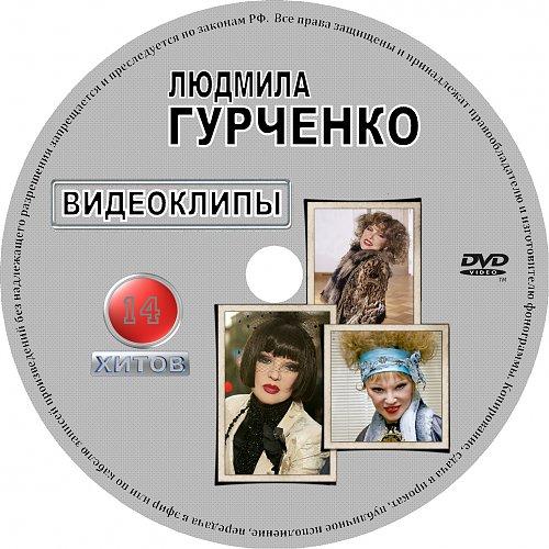 Гурченко Людмила - Видеоклипы (2012)