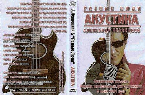 Разные люди  - Акустика (2004)
