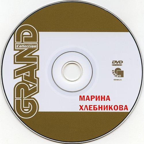 Хлебникова Марина - Grand Collection (2005)