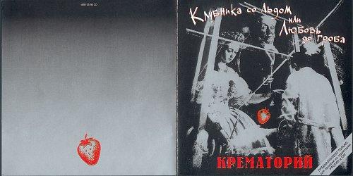 Крематорий - Клубника со льдом (1989)