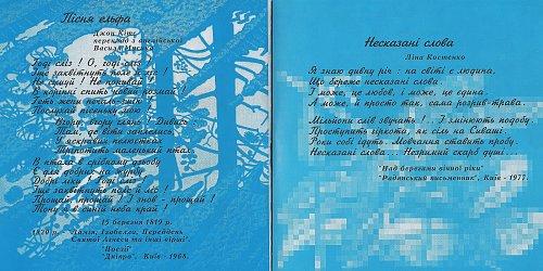Аква Вита - Несказані слова (1995)