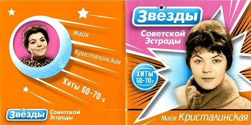 Кристалинская Майя - Звёзды советской эстрады (2009)