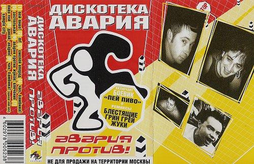 Дискотека Авария - Авария против (2000)