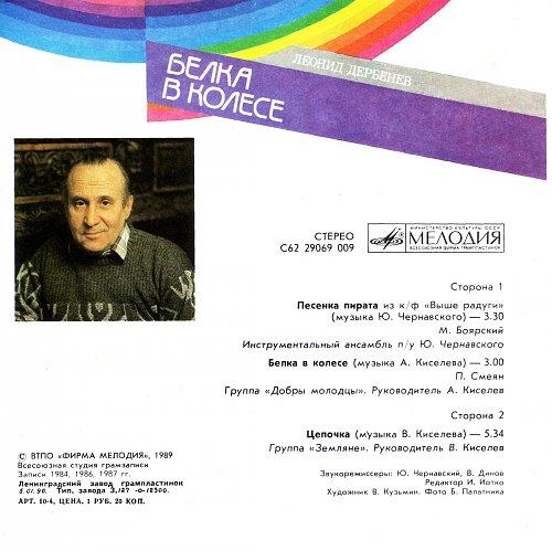 Дербенёв Леонид - Белка в колесе - Песни на стихи Леонида Дербенёва (1990) [EP С62 29069 009]