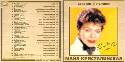 Кристалинская Майя - Для тебя (2005)