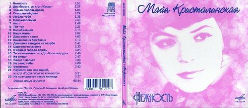 Кристалинская Майя - Нежность (2008)