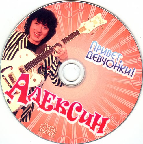 Алексин - Привет, девчонки! (2010)