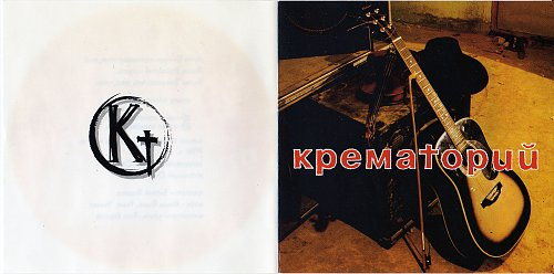 Крематорий - Unplugged (1995)