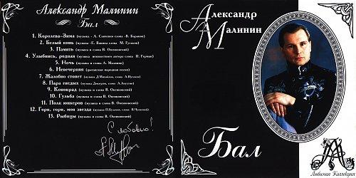 Малинин Александр - Бал (1994)
