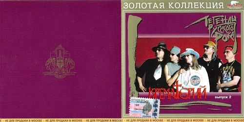 Крематорий - Легенды русского рока. Выпуск 2 (2003)