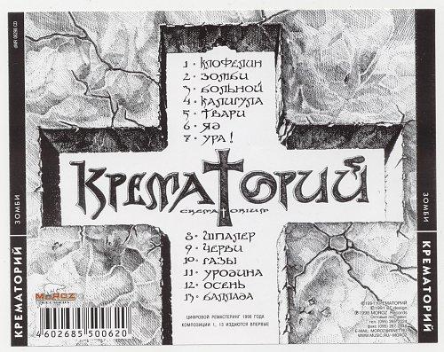 Крематорий - Зомби (1991)