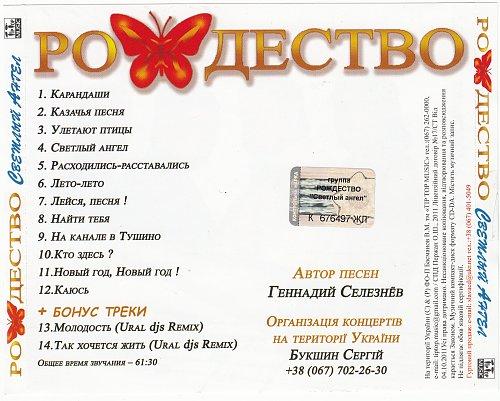 Рождество - Светлый ангел (2011)
