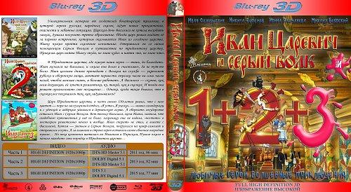 Иван Царевич и Серый Волк - трилогия (2011, 2013, 2015)