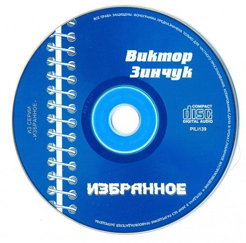Зинчук Виктор - Избранное (2000)