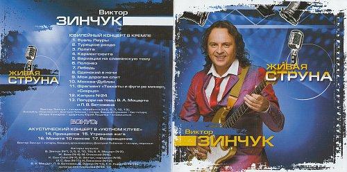 Зинчук Виктор - Серия «Живая струна» (2011)