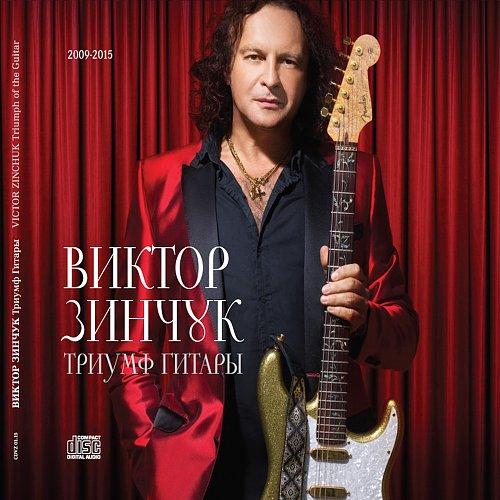 Зинчук Виктор - Триумф гитары (2015)