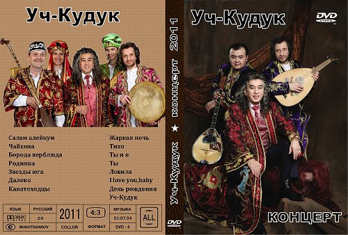 Уч-Кудук - Концерт (2011)