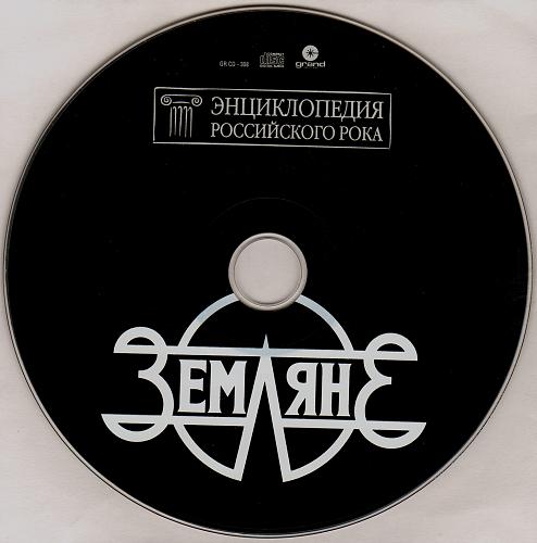 Земляне - Энциклопедия российского рока (2003)