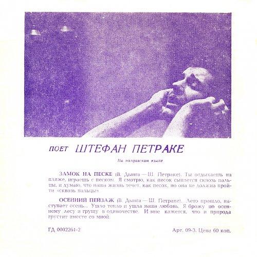 Поющие гитары - 1. Синяя песня / Петраке Штефан (1970) [Flexi ГД 0002261-2]