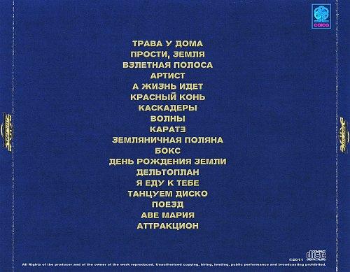 Земляне — Земляне (2011)