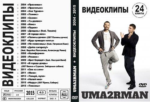 Уматурман - Видеоклипы (2015)