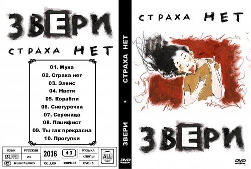 Звери - Страха нет (2016)
