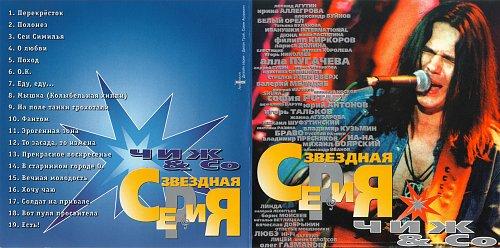Чиж & Co - Звездная Серия (1999)