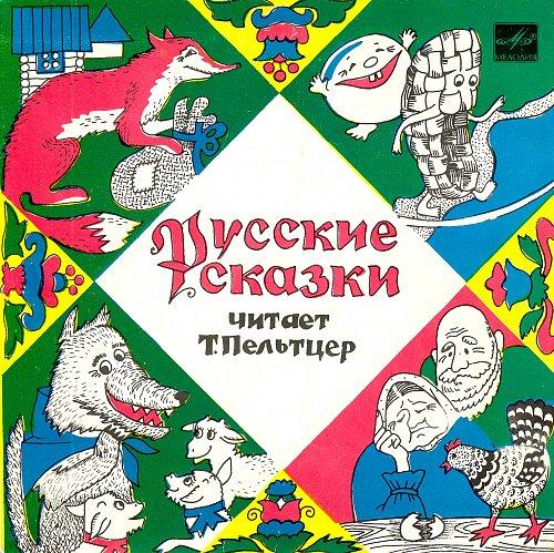Пельтцер Татьяна - Русские сказки читает Татьяна Пельтцер (1971) [EP Д-00030055-6]
