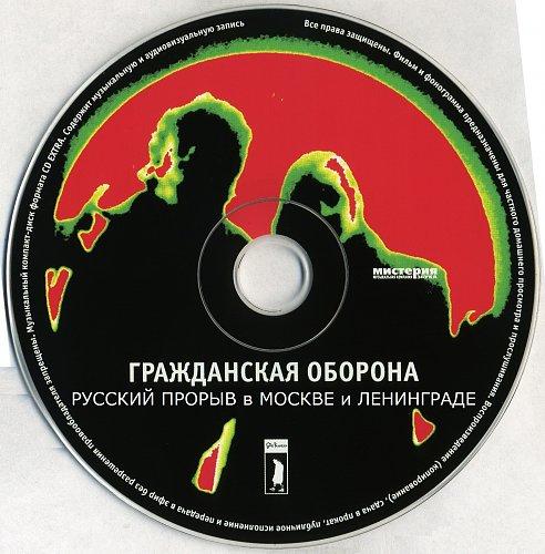 Гражданская оборона - Русский прорыв в Москве и Ленинграде (1994)