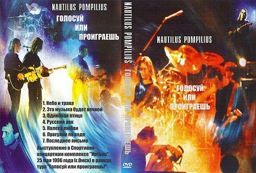 Наутилус Помпилиус - Голосуй или проиграешь (1996)