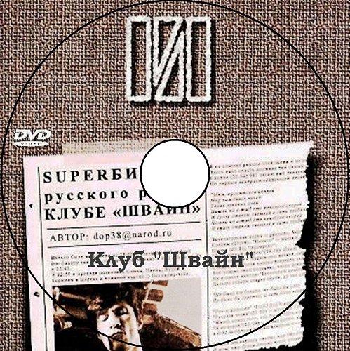 """Разные люди - Клуб """"Швайн"""" (2003)"""