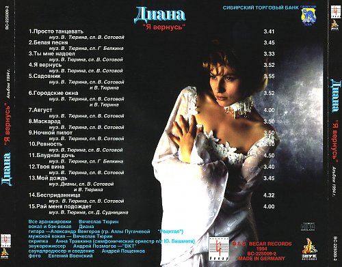 Диана - Я вернусь (1994)