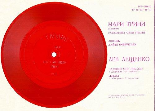 Mari Trini (Мари Трини, Испания) / Лещенко Лев (1979) [Flexi Г62-07661-2]