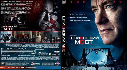 Шпиоский мост-Bridge of Spies-2015